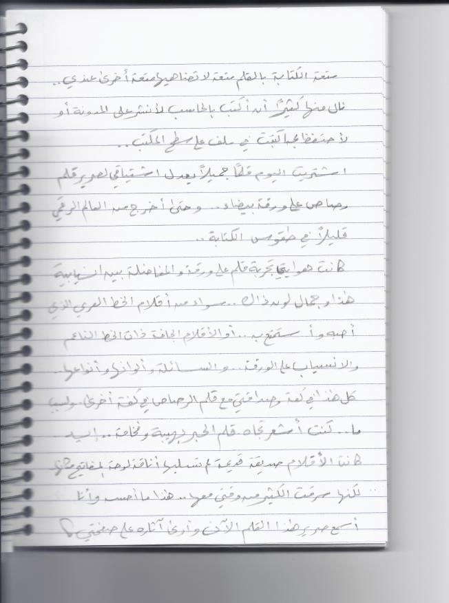 خاطرة في القلم